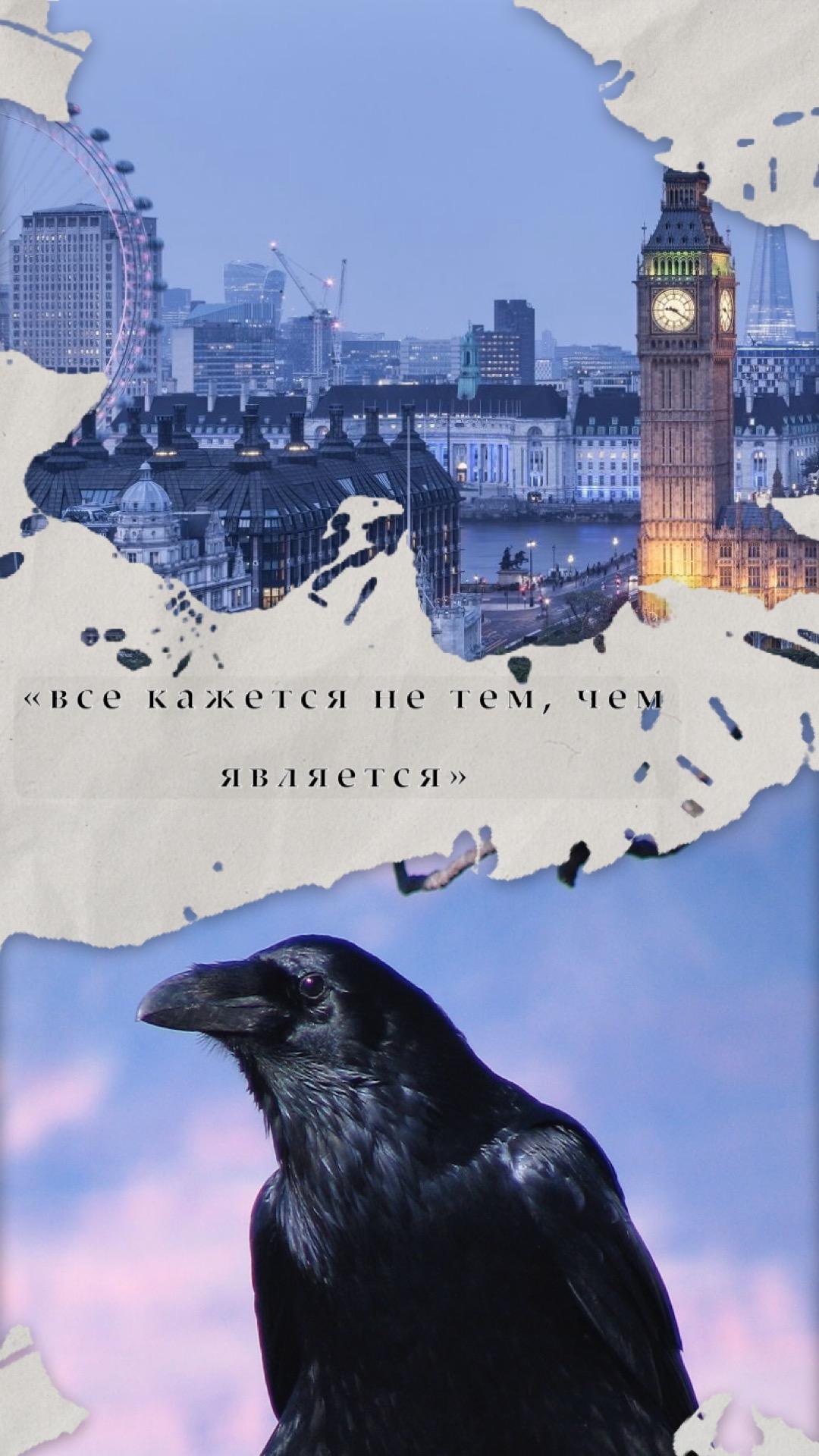 Проект по книге «Наизнанку. Лондон» Маша Крамб